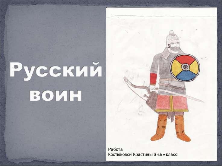 Работа Костюковой Кристины 6 «Б» класс.