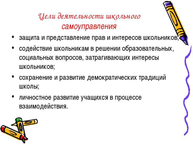 Цели деятельности школьного самоуправления защита и представление прав и инте...