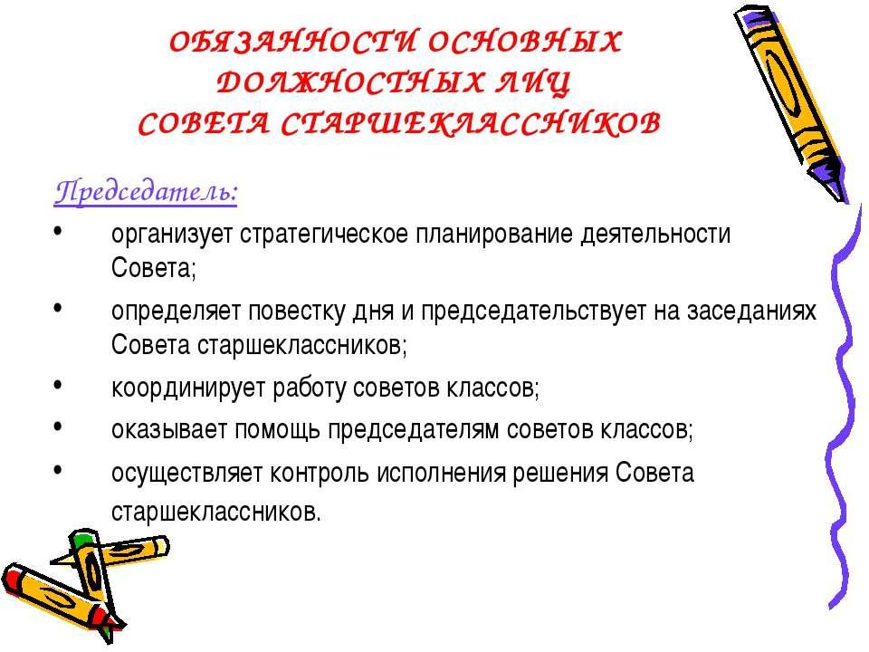 ОБЯЗАННОСТИ ОСНОВНЫХ ДОЛЖНОСТНЫХ ЛИЦ СОВЕТА СТАРШЕКЛАССНИКОВ Председатель: ор...