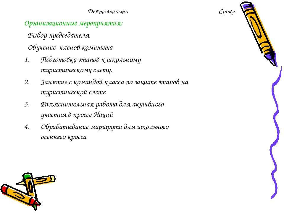 Деятельность Сроки Организационные мероприятия: Выбор председателя Обучение ч...