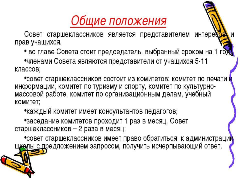 Общие положения Совет старшеклассников является представителем интересов и пр...