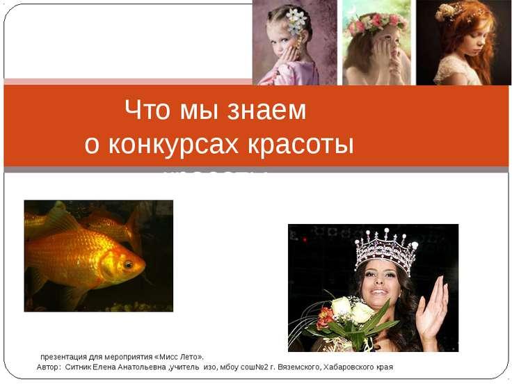 Что мы знаем о конкурсах красоты красоты презентация для мероприятия «Мисс Ле...