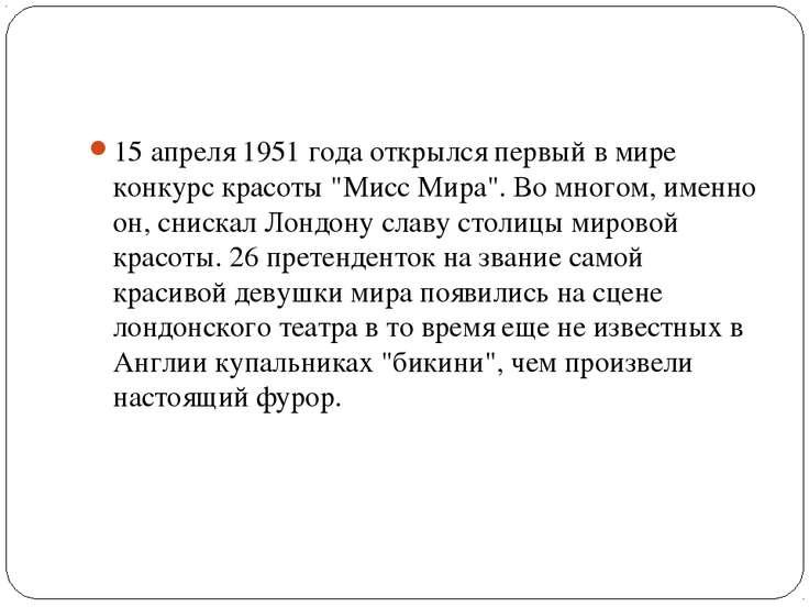 """15 апреля 1951 года открылся первый в мире конкурс красоты """"Мисс Мира"""". Во мн..."""