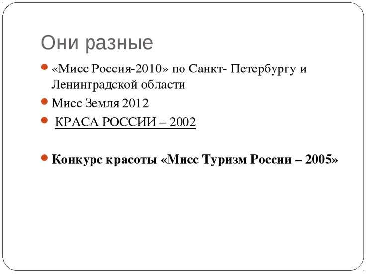 Они разные «Мисс Россия-2010» по Санкт- Петербургу и Ленинградской области Ми...