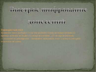 Перевернутый текст Запишите текст наоборот (1) за тем разбейте буквы на новые...