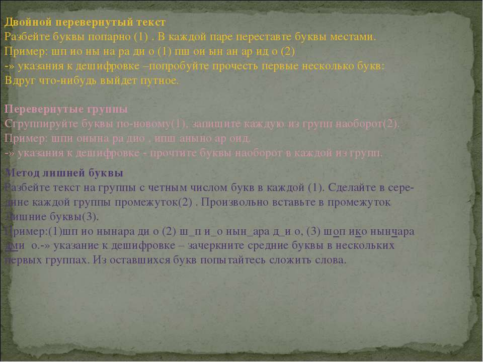 Двойной перевернутый текст Разбейте буквы попарно (1) . В каждой паре переста...