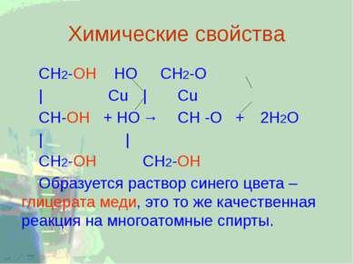 Химические свойства CH2-ОН НО CH2-O | Cu | Cu CH-ОН + НО → CH -O + 2Н2О | | С...