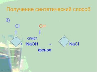 Получение синтетический способ 3) Cl OH | | спирт + NaOH → + NaCl фенол