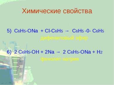 Химические свойства 5) C6H5-ONa + Cl-C6H5 → C6H5 -0- C6H5 дифениловый эфир 6)...