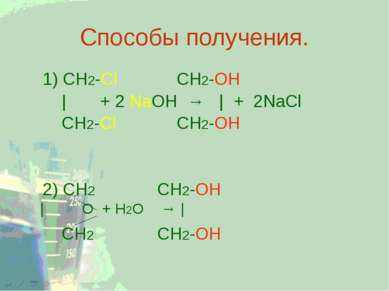 Способы получения. 1) CH2-Cl CH2-OH | + 2 NaOH → | + 2NaCl CH2-Cl CH2-OH 2) C...