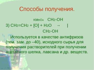 Способы получения. KMnO4 CH2-OH 3) СН2=СН2 + [O] + H2O → | CH2-OH Используетс...