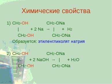 Химические свойства 1) CH2-ОН CH2-ONa | + 2 Na → | + Н2 CH2-ОН CH2-ONa Образу...