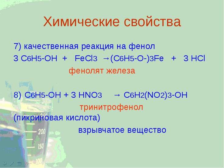 Химические свойства 7) качественная реакция на фенол 3 C6H5-OH + FeCl3 →(C6H5...
