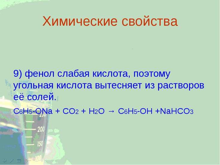 Химические свойства 9) фенол слабая кислота, поэтому угольная кислота вытесня...