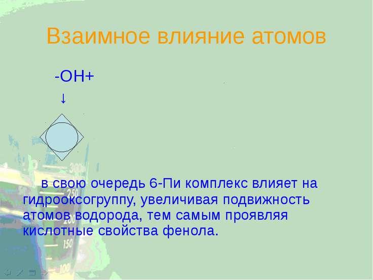 Взаимное влияние атомов -OH+ ↓ в свою очередь 6-Пи комплекс влияет на гидроок...
