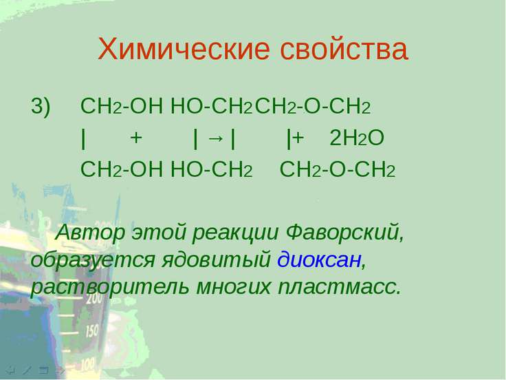 Химические свойства 3) CH2-ОН HO-CH2 CH2-O-CH2 | + | → | |+ 2Н2О CH2-ОН HO-CH...