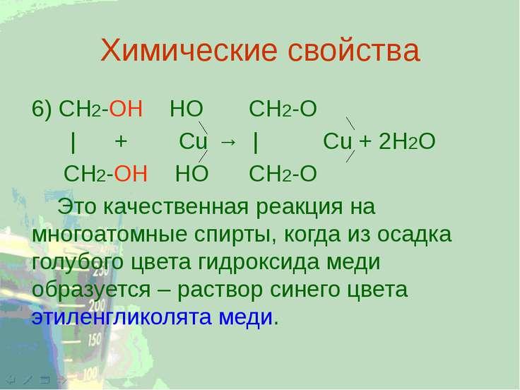 Химические свойства 6) CH2-ОН НО CH2-O | + Cu → | Cu + 2Н2О CH2-ОН НО CH2-O Э...