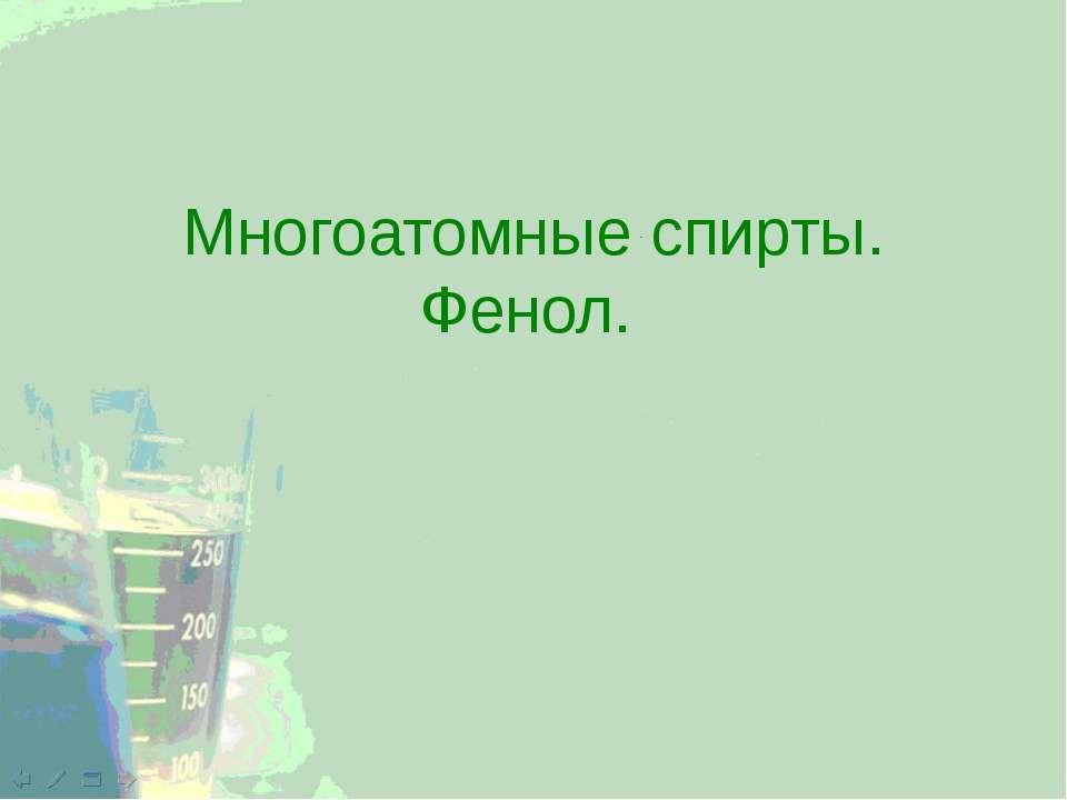 Многоатомные спирты. Фенол.