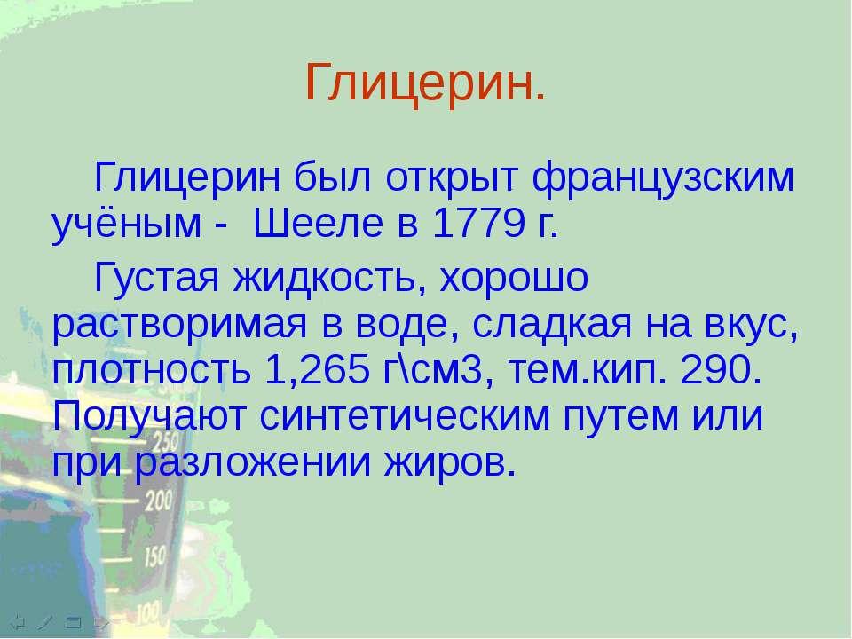 Глицерин. Глицерин был открыт французским учёным - Шееле в 1779 г. Густая жид...