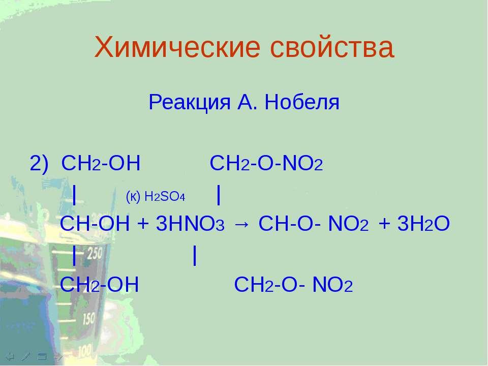 Химические свойства Реакция А. Нобеля 2) CH2-ОН CH2-O-NO2 | (к) H2SO4 | CH-ОН...