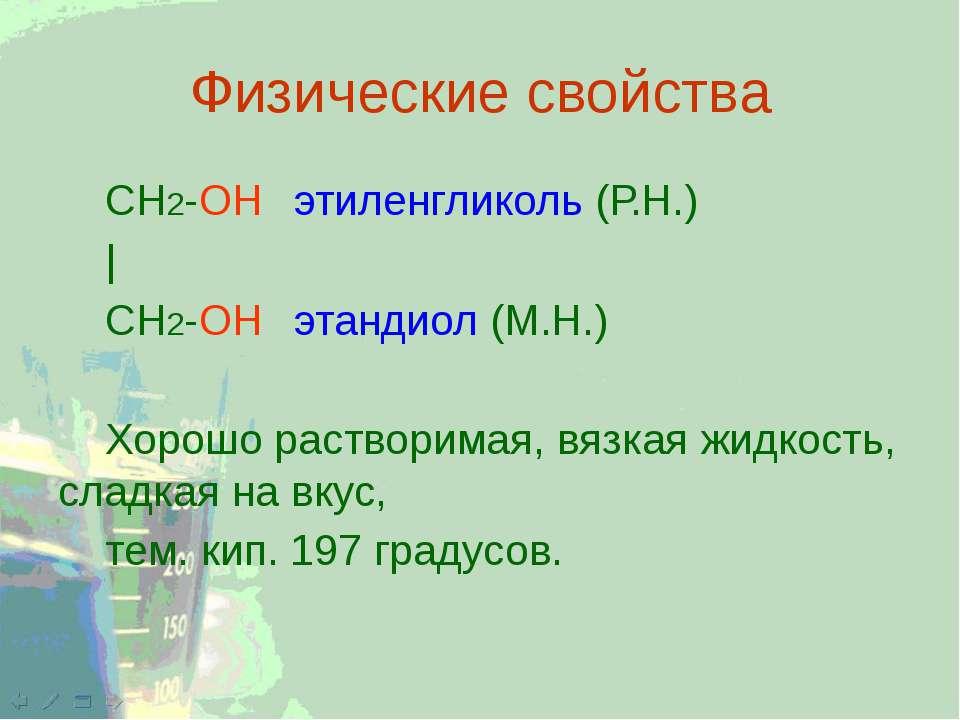 Физические свойства CH2-OH этиленгликоль (Р.Н.) | CH2-OH этандиол (М.Н.) Хоро...