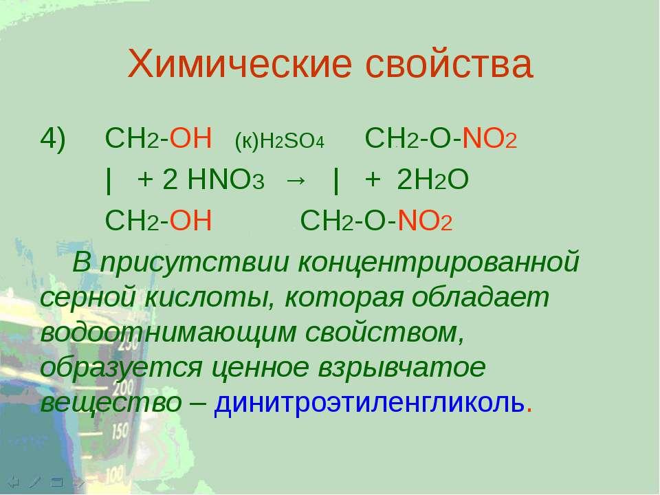 Химические свойства 4) CH2-ОН (к)H2SO4 CH2-O-NO2 | + 2 HNО3 → | + 2Н2О CH2-ОН...