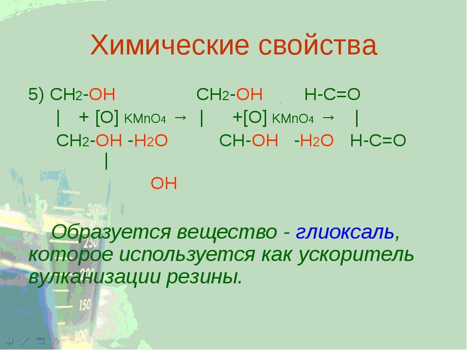 Химические свойства 5) CH2-ОН CH2-OH H-C=O | + [O] KMnO4 → | +[O] KMnO4 → | C...