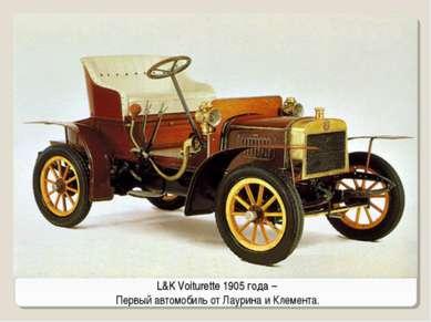 L&K Voiturette 1905 года – Первый автомобиль от Лаурина и Клемента.