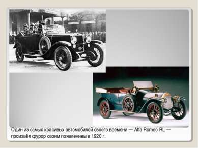 Один из самых красивых автомобилей своего времени — Alfa Romeo RL —произвёл ф...