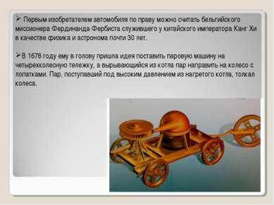 Первым изобретателем автомобиля по праву можно считать бельгийского миссионер...