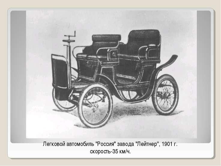 """Легковой автомобиль """"Россия"""" завода """"Лейтнер"""", 1901 г. скорость-35 км/ч."""