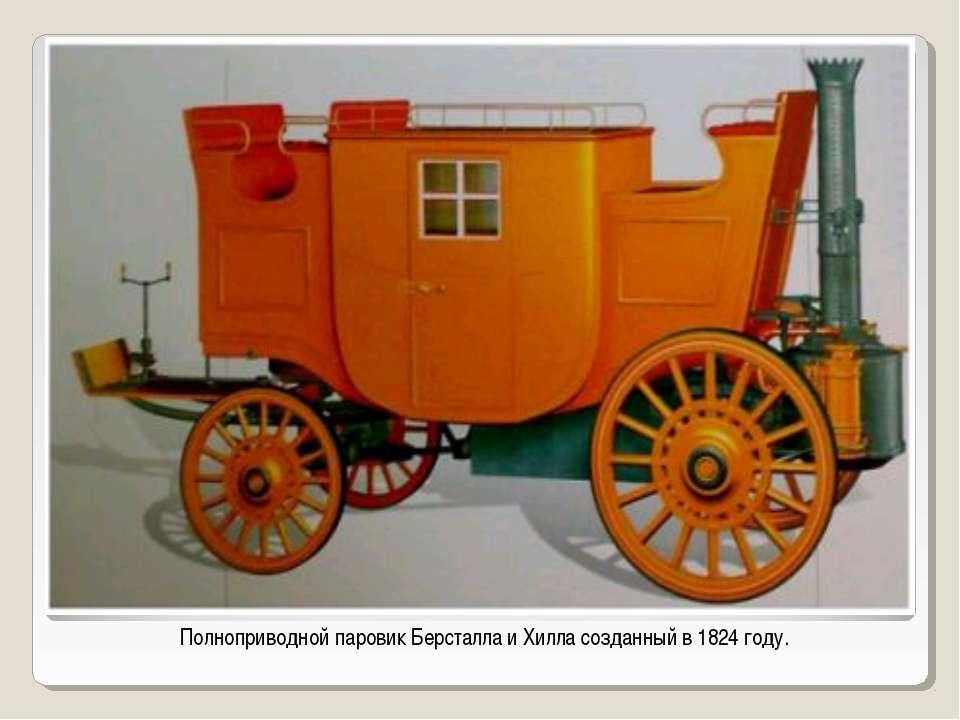 Полноприводной паровик Берсталла и Хилла созданный в 1824 году.