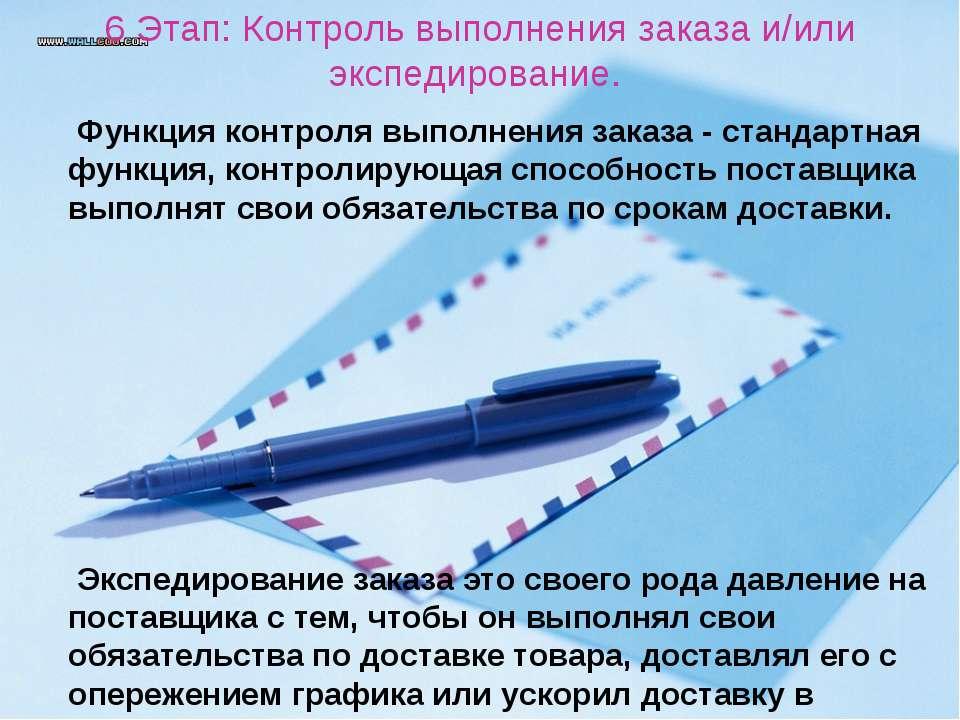 6 Этап: Контроль выполнения заказа и/или экспедирование. Функция контроля вып...