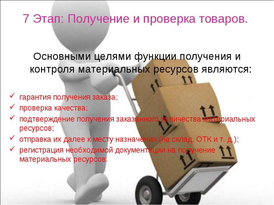 7 Этап: Получение и проверка товаров. Основными целями функции получения и ко...