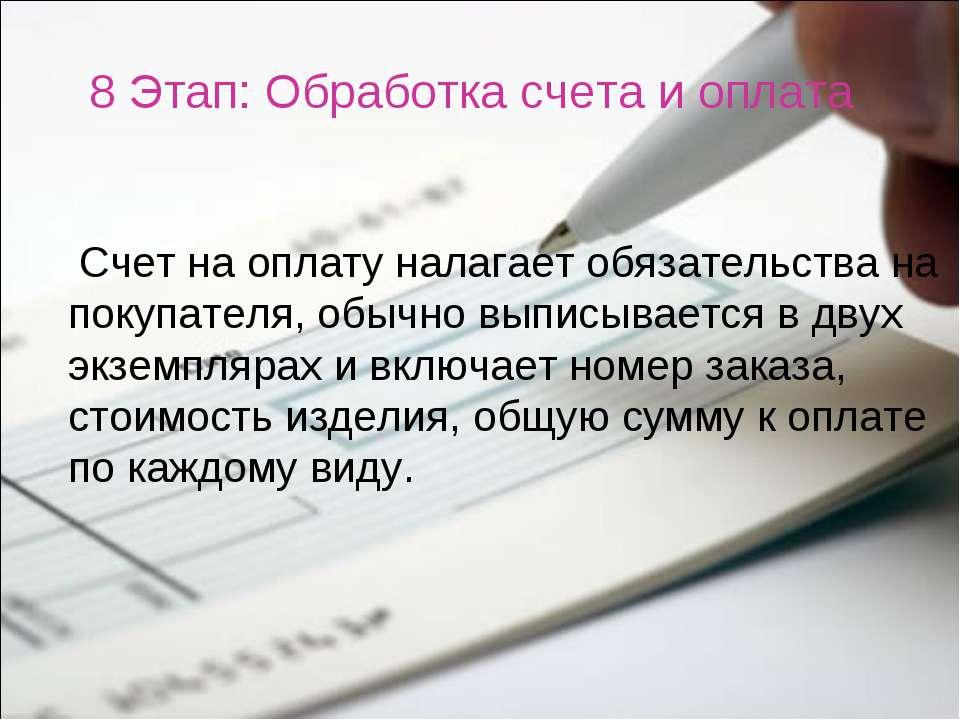 8 Этап: Обработка счета и оплата Счет на оплату налагает обязательства на пок...