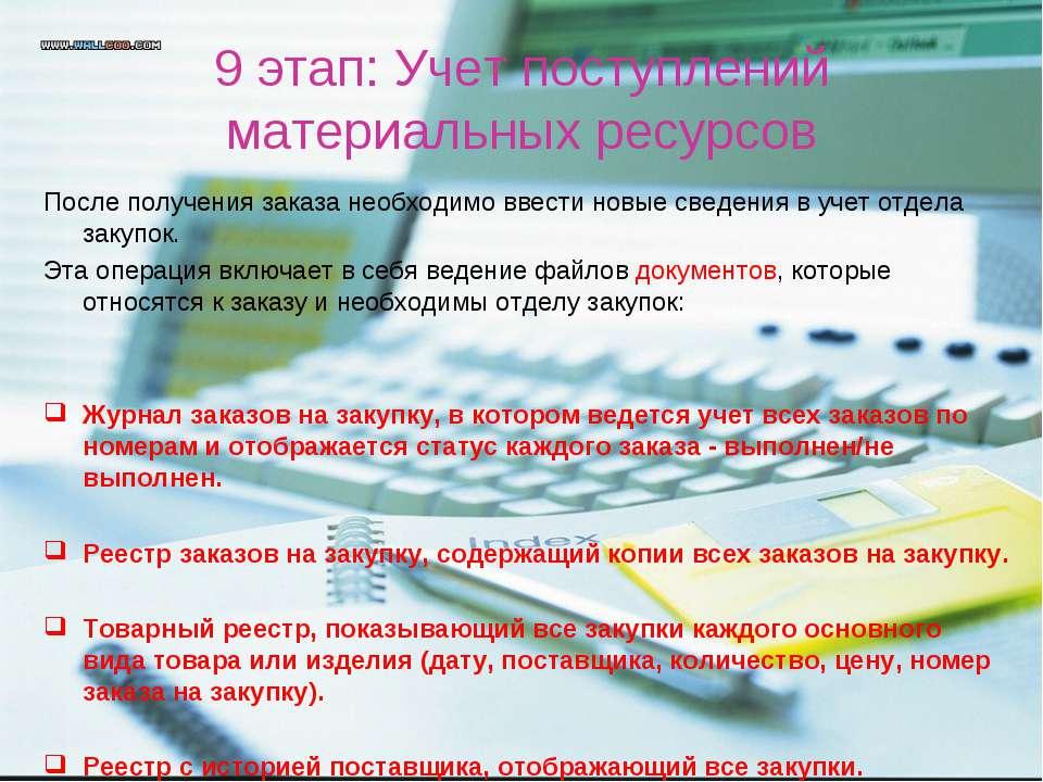 9 этап: Учет поступлений материальных ресурсов После получения заказа необход...