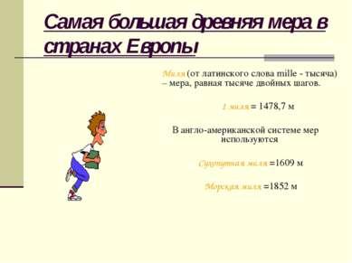 Самая большая древняя мера в странах Европы Миля (от латинского слова mille -...