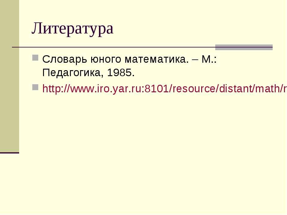Литература Словарь юного математика. – М.: Педагогика, 1985. http://www.iro.y...