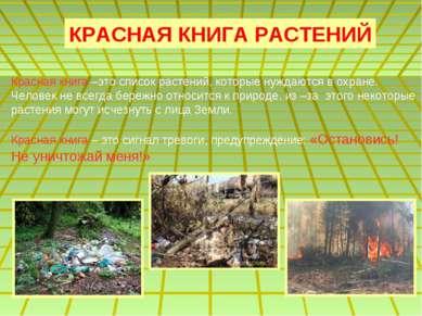 КРАСНАЯ КНИГА РАСТЕНИЙ Красная книга –это список растений, которые нуждаются ...