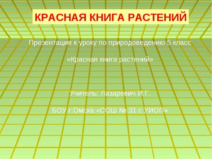 КРАСНАЯ КНИГА РАСТЕНИЙ Презентация к уроку по природоведению 5 класс «Красная...