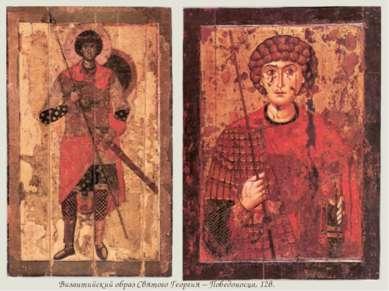 Византийский образ Святого Георгия – Победоносца, 12в.