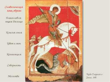 Символический язык образа: Благословля- ющая Десница Клылья змия Цвет и тон К...