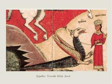 Царевна Елисава ведет Змия