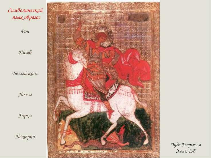 Чудо Георгия о Змие, 15в Символический язык образа: Фон Нимб Белый конь Позем...