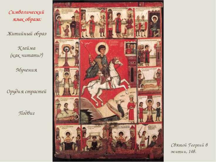 Символический язык образа: Житийный образ Клейма (как читать?) Мучения Орудия...