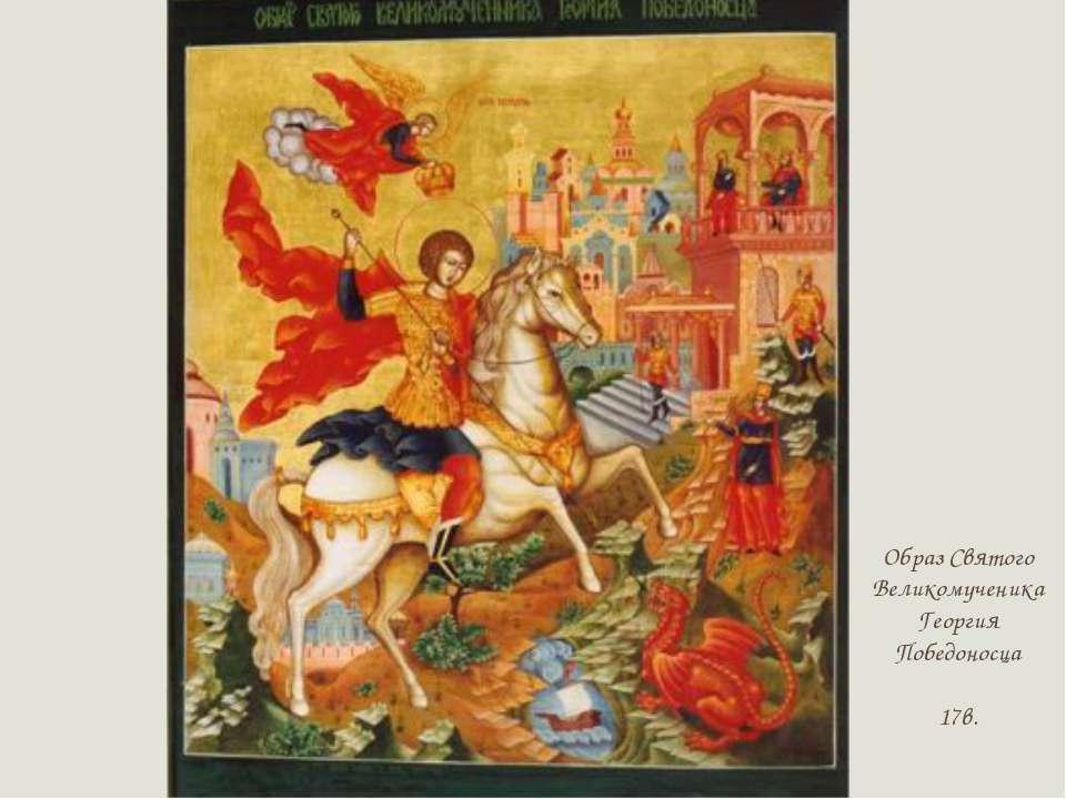 Образ Святого Великомученика Георгия Победоносца 17в.