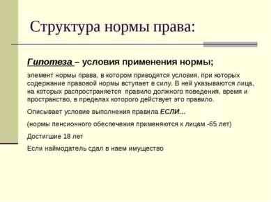 Структура нормы права: Гипотеза – условия применения нормы; элемент нормы пра...
