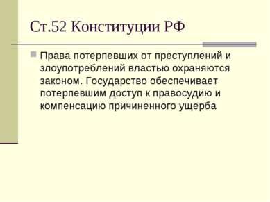 Ст.52 Конституции РФ Права потерпевших от преступлений и злоупотреблений влас...