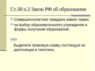Ст.50 п.2 Закон РФ об образовании Совершеннолетние граждане имеют право на вы...