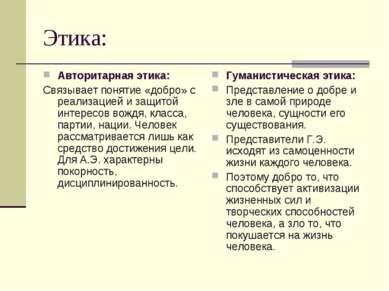Этика: Авторитарная этика: Связывает понятие «добро» с реализацией и защитой ...